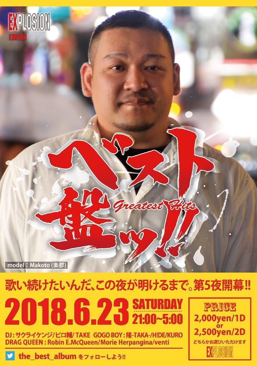 ベスト盤ッ!!(マコト)【ダイニングバー楽都】