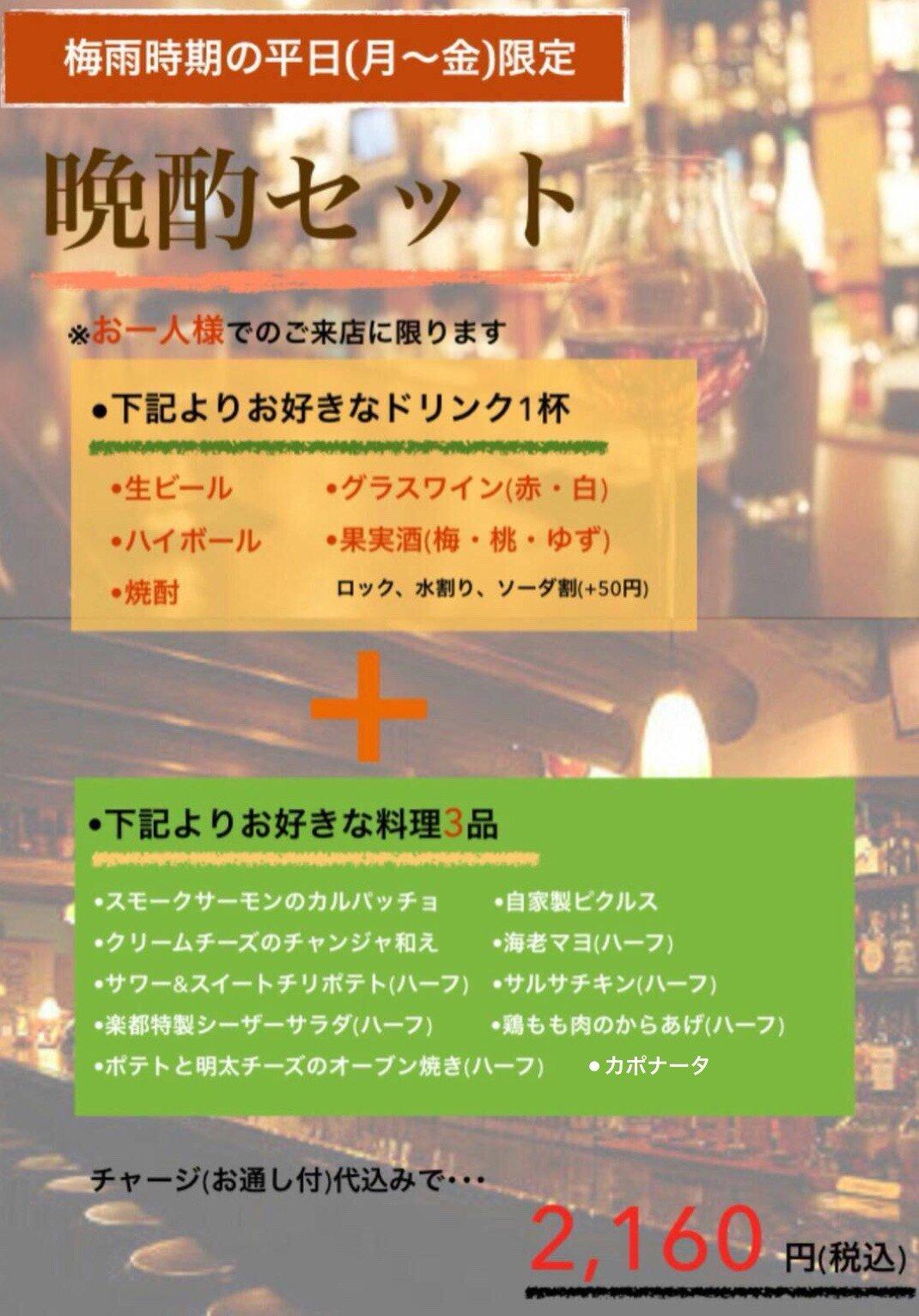 【楽都】シフト【6/12~18マデ】【ダイニングバー楽都】