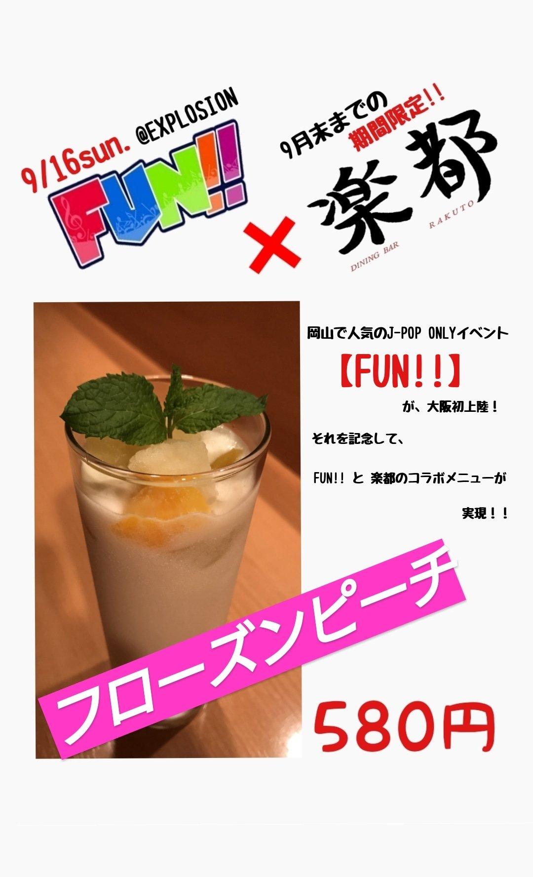 海外のお菓子って(タカシ)【ダイニングバー楽都】