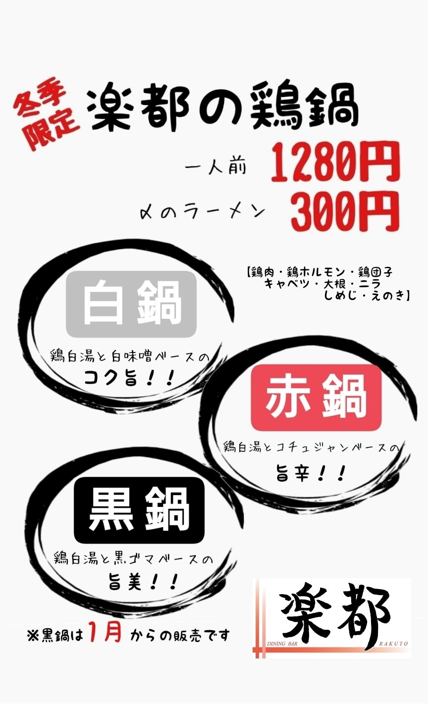 【冬季限定 楽都の鶏鍋】スタート【ダイニングバー楽都】