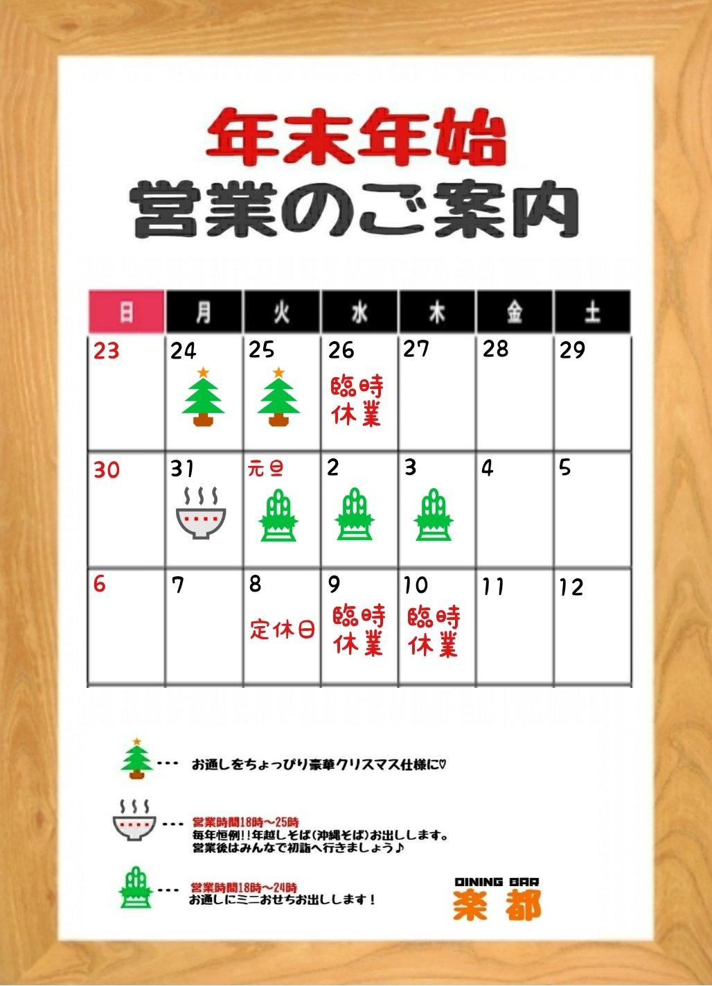 【楽都】シフト【12/25~31マデ】【ダイニングバー楽都】
