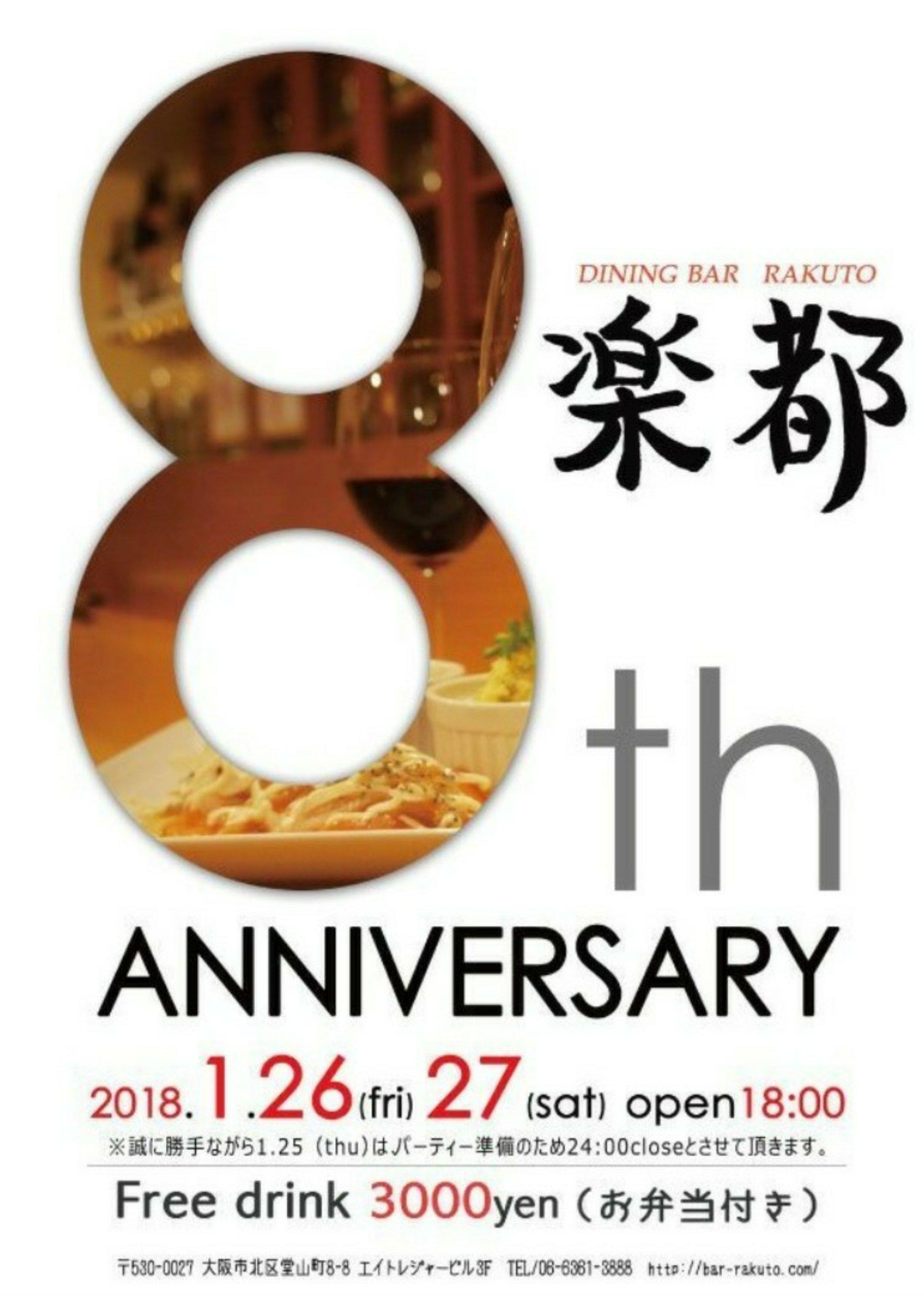 26日(金)27日(土)【楽都8周年パーティー】(マコト)【ダイニングバー楽都】