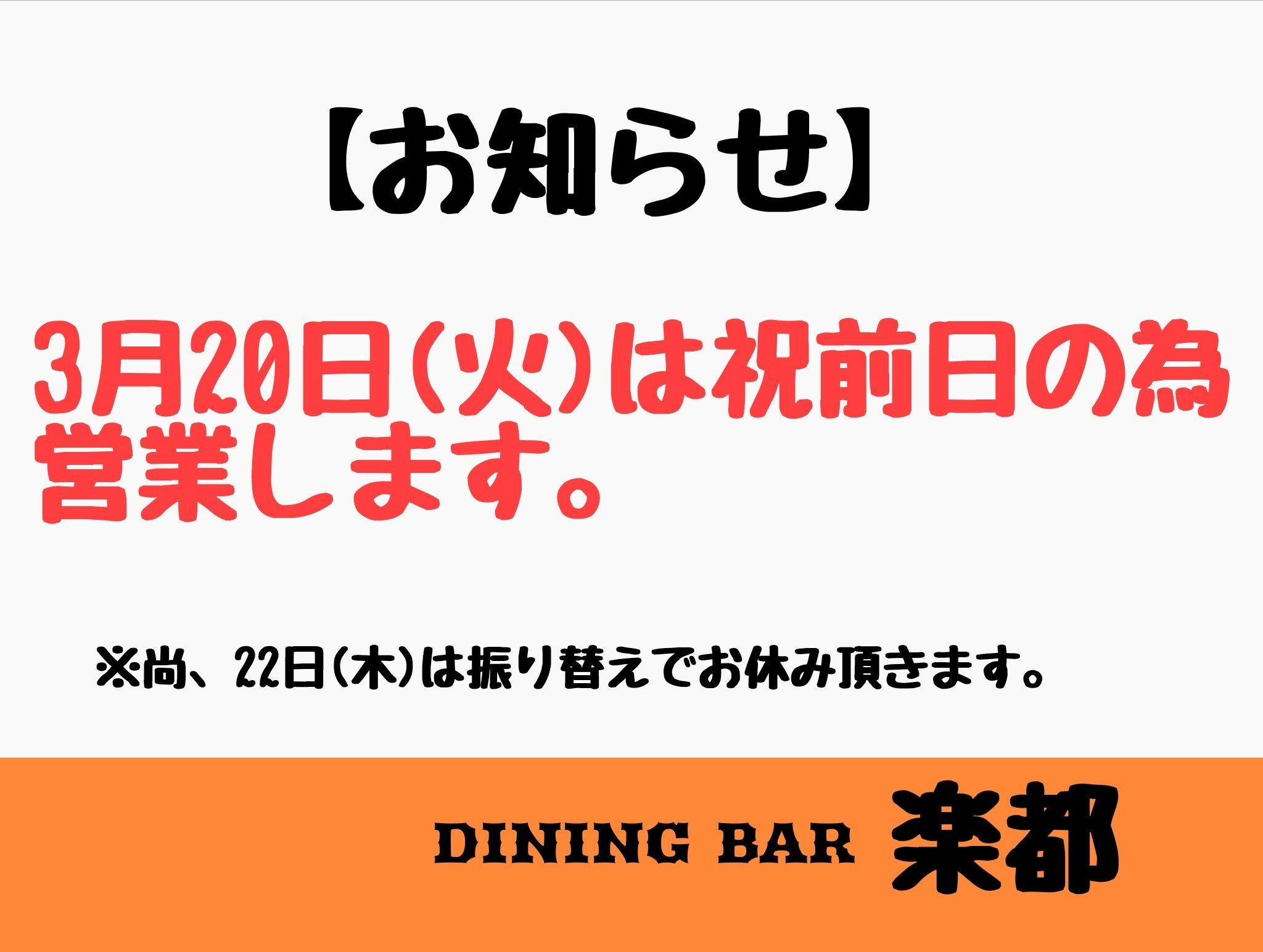 3/20(火)は営業します(マコト)【ダイニングバー楽都】