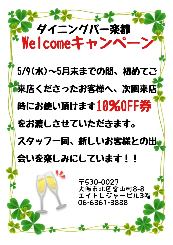 5月最終日(マコト)【ダイニングバー楽都】