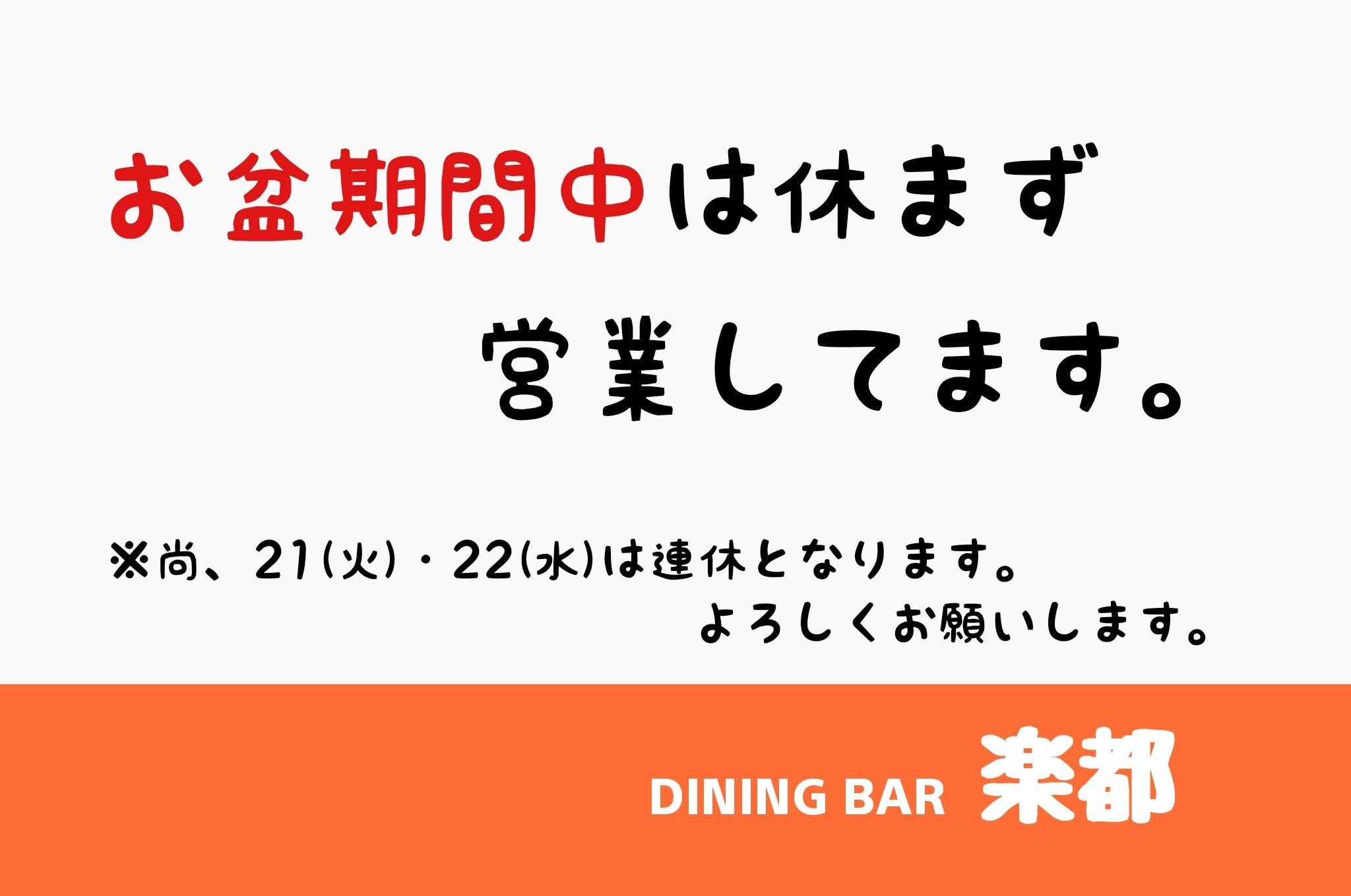 【楽都】シフト【8/14~20マデ】【ダイニングバー楽都】