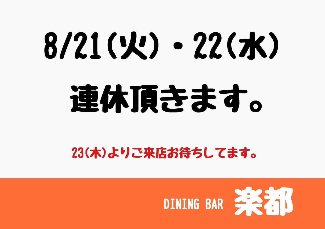 土佐日記(うずまる)【ダイニングバー楽都】