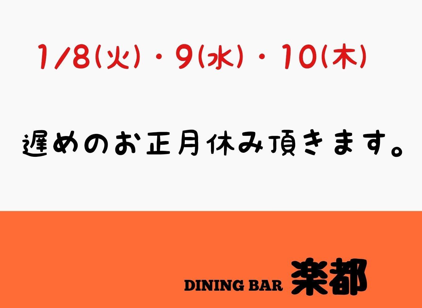 【楽都】シフト【1/8~14マデ】【ダイニングバー楽都】