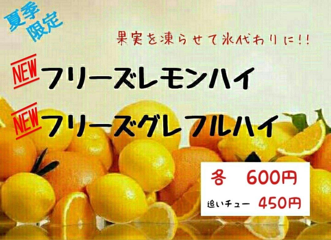 【楽都】シフト【8/7~13マデ】【ダイニングバー楽都】