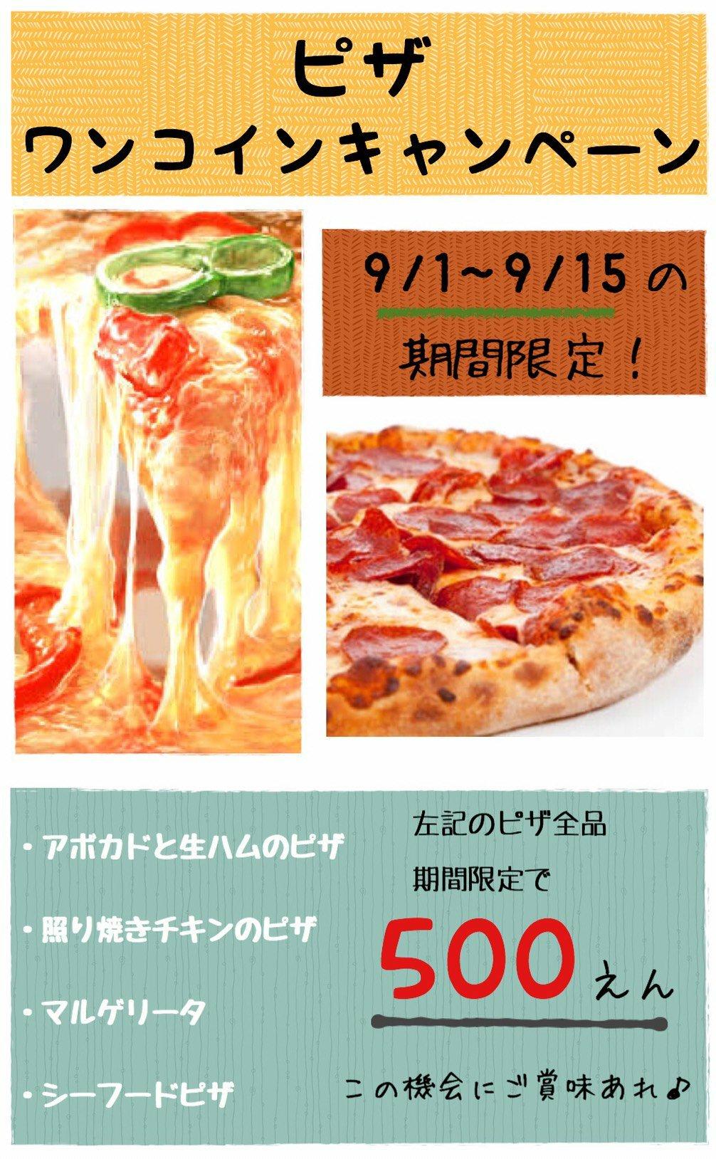 ピザ500円キャンペーンでオススメなのは…(りゅうのすけ/龍翔)【ダイニングバー楽都】